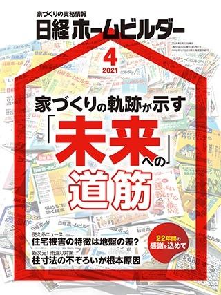 『日経ホームビルダー 家づくりの軌跡が示す未来への道筋』書籍陰影