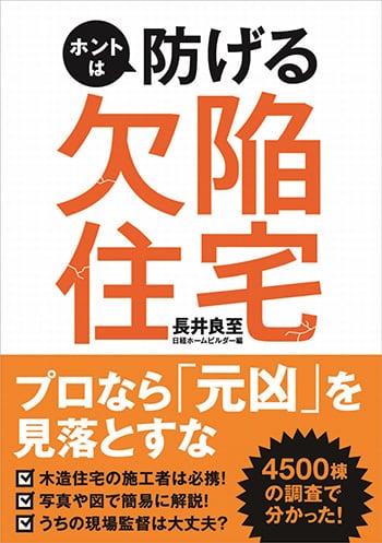 『ホントは防げる欠陥住宅』書籍陰影