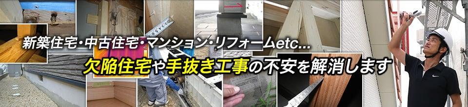 新築住宅・中古住宅・マンション・リフォームetc...欠陥住宅や手抜き工事の不安を解消します