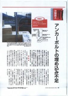 日経4月号