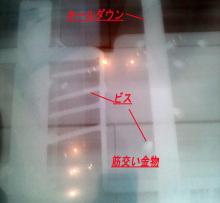 欠陥住宅を調査する建築士のブログ-X線写真