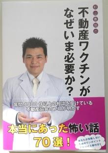 欠陥住宅を調査する建築士のブログ-杉山善昭著書