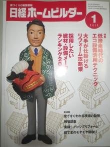 欠陥住宅を調査する建築士のブログ-日経13年1月