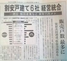 欠陥住宅を調査する建築士のブログ-日経12.12.26